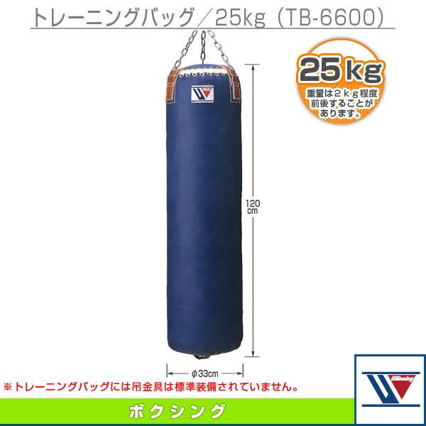 [送料別途]トレーニングバッグ/25kg(TB-6600)