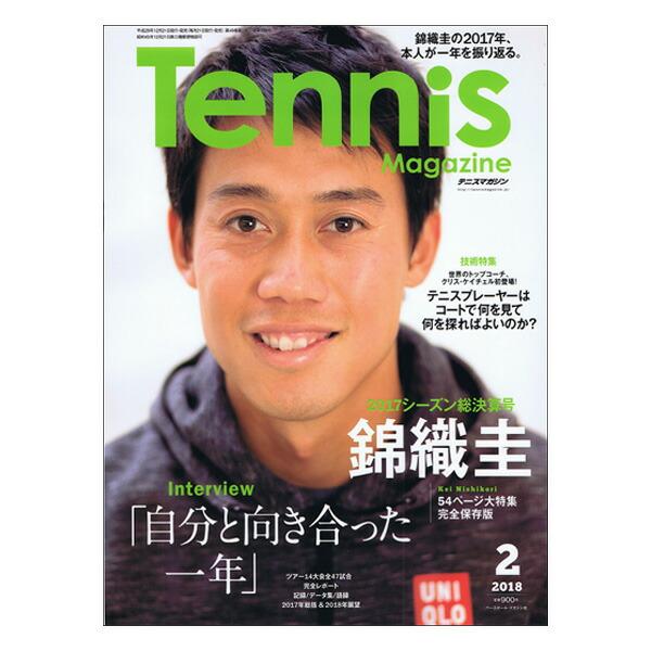 テニスマガジン 2018年2月号(BBM0251802)