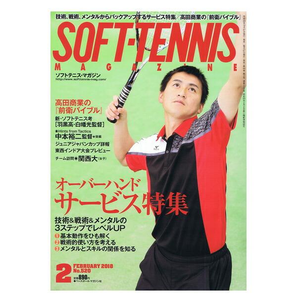 ソフトテニスマガジン 2018年2月号(BBM0591802)