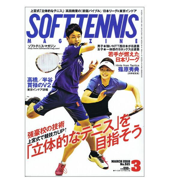 ソフトテニスマガジン 2018年3月号(BBM0591803)