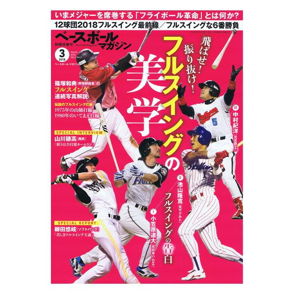 ベースボールマガジン 2018年3月号/別冊早春号(BBM0711852)