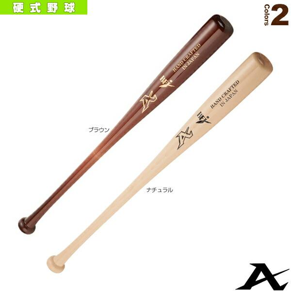 硬式用木製バット(ASN-1)