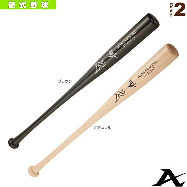 硬式用木製バット(ASN-2)