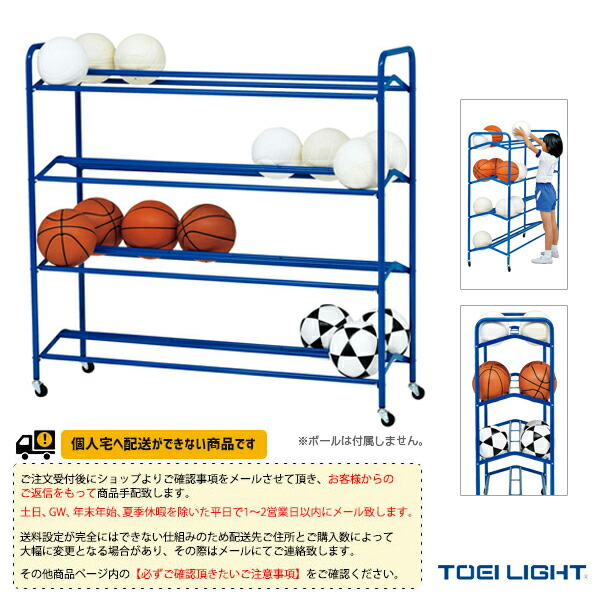 [送料別途]低学年用両面式ボール整理棚(B-4008)