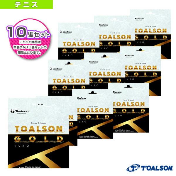 『10張単位』トアルソンゴールド130/クロ(7403080K)
