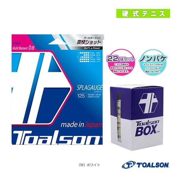 スプラゲージ 125/SPLAGAUGE 125/ノンパッケージ22張セット(7862510)