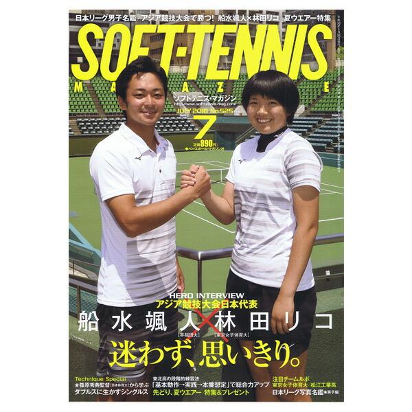 ソフトテニスマガジン 2018年7月号(BBM0591807)