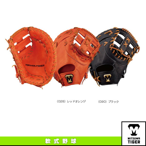レボルタイガーシリーズ/軟式・一塁手用(RGT18H1B)