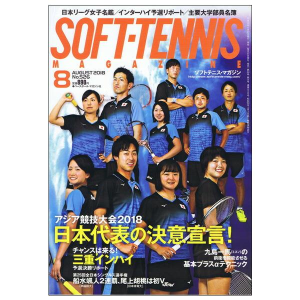 ソフトテニスマガジン 2018年8月号(BBM0591808)