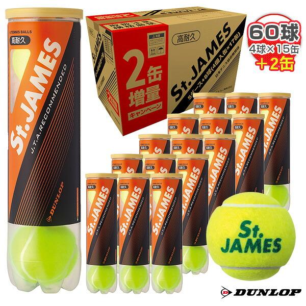 増量キャンペーン St.JAMES/セントジェームス/『4球×15缶』+『4球×2缶』(STJAMESI4CS68)