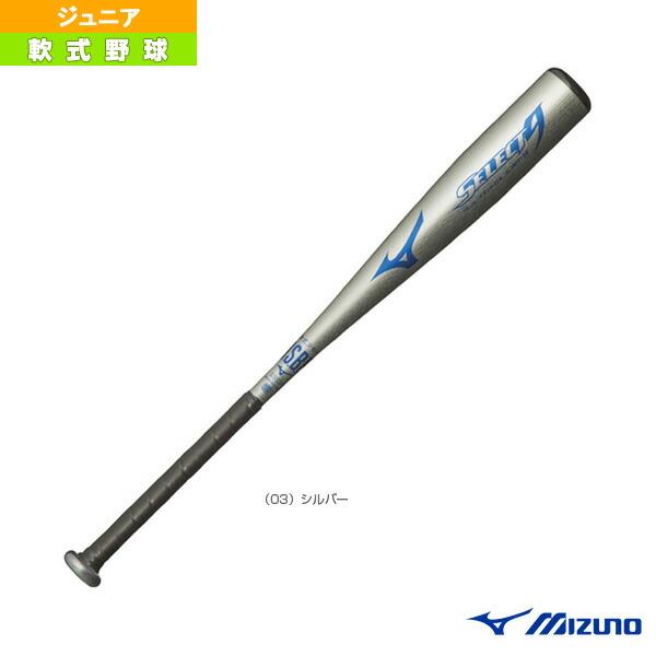 セレクトナイン/75cm/平均470g/少年軟式金属製バット(1CJMY13575)
