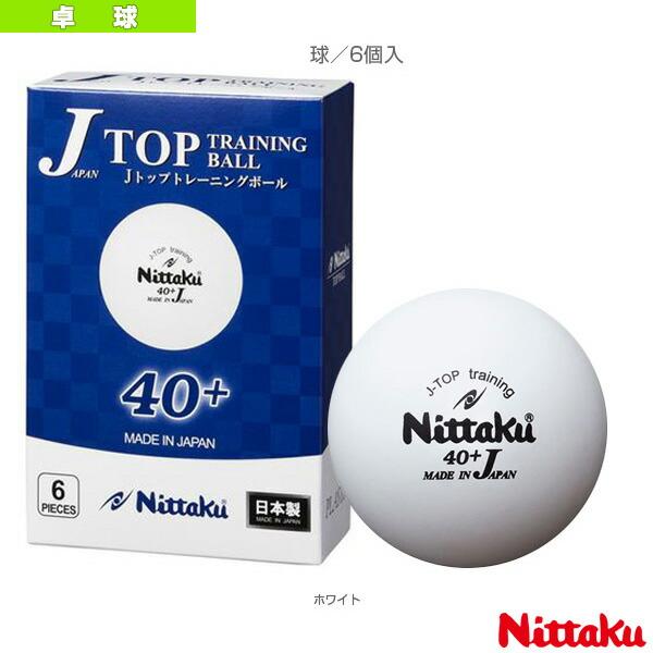 ジャパントップ トレ球/6個入(NB-1360)