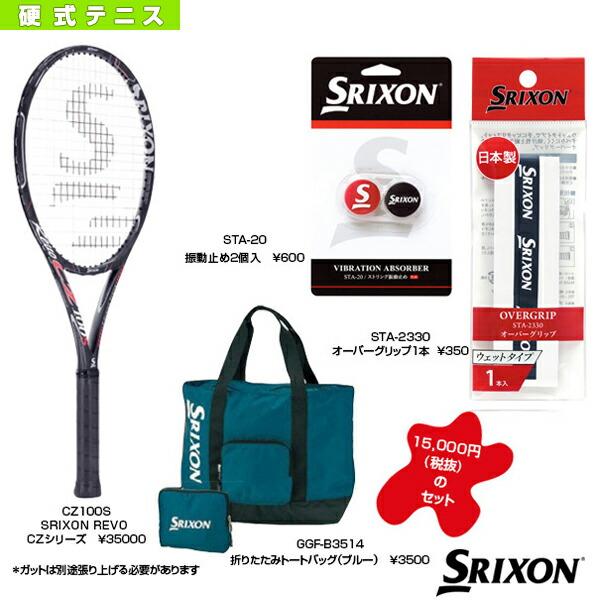 スポーツの秋 お買い得セット/SRIXON REVO CZ100S+トートバッグ+オーバーグリップ+振動止め(SAC1802)