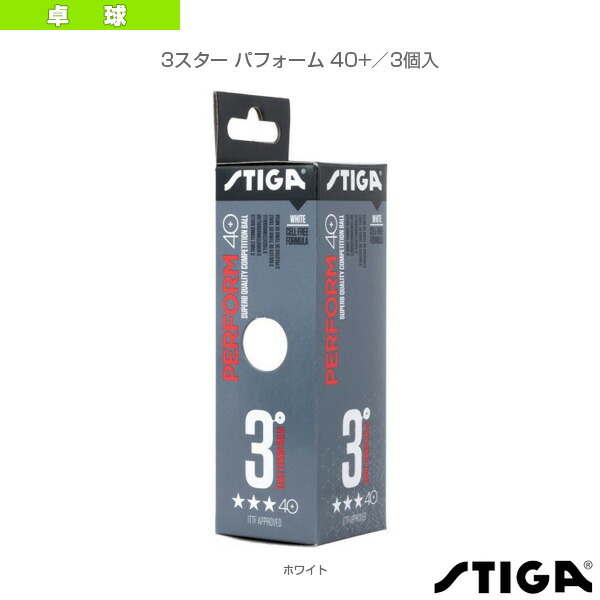 3スター パフォーム 40+/3個入(1113-2110-03)