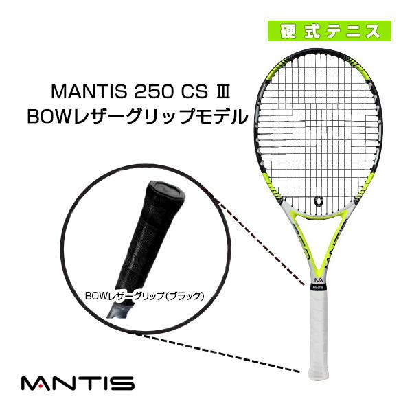 MANTIS 250 CS III/マンティス 250 CS スリー(MNT-250-3)