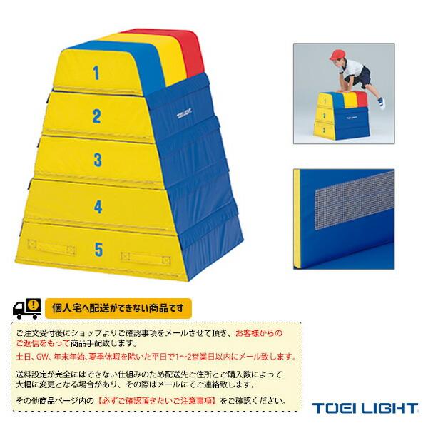 [送料別途]ソフト跳び箱5段(T-1840)