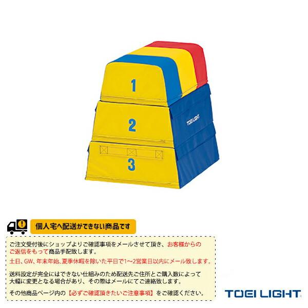 [送料別途]ソフト跳び箱3段(T-1842)