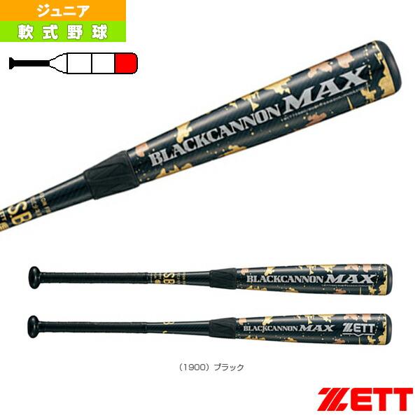 BLACKCANNON MAX/ブラックキャノン マックス/少年軟式FRP製バット(BCT75978/BCT75980)