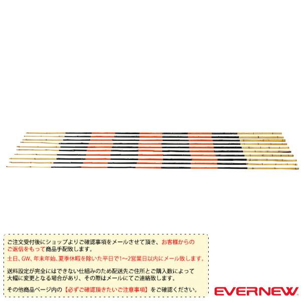 [送料別途]竹バー/10本組(EGB030)