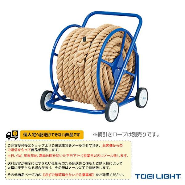 [送料別途]綱引きロープ巻取器(B-2637)