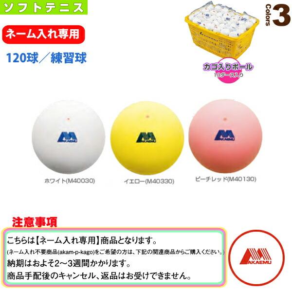 【ネーム入れ】アカエム プラクティス かご入りセット(10ダース・120球/練習球)