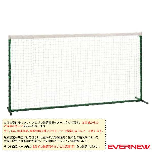 [送料別途]テニストレーニングネット PS-3(EKD876)