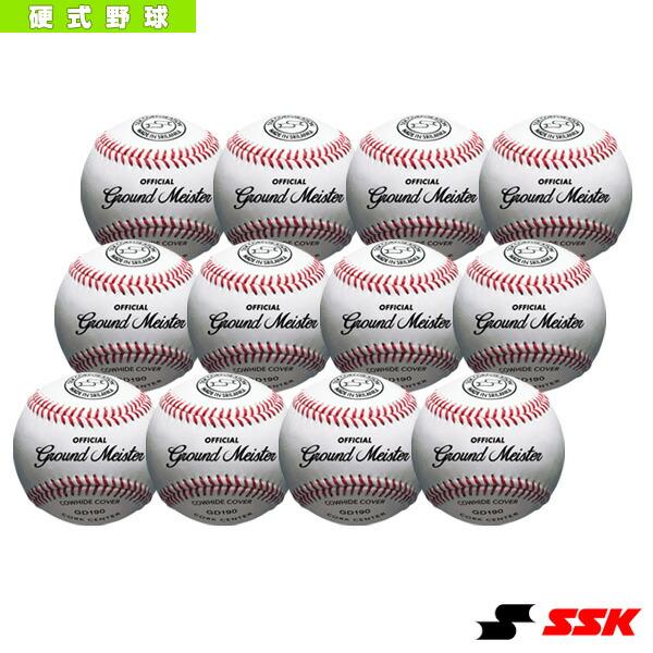 高校試合球『1箱12球入り』/硬式野球ボール(GD190)