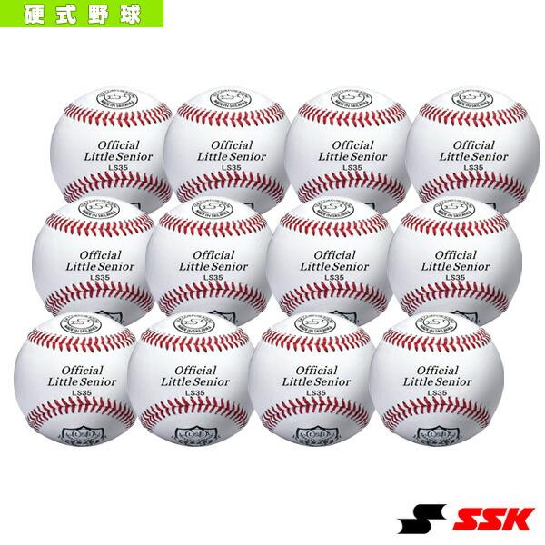 リトル・シニアリーグ試合球『1箱12球入り』/硬式野球ボール(LS35)