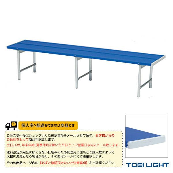 [送料別途]スポーツベンチアルミS150A(G-1748)