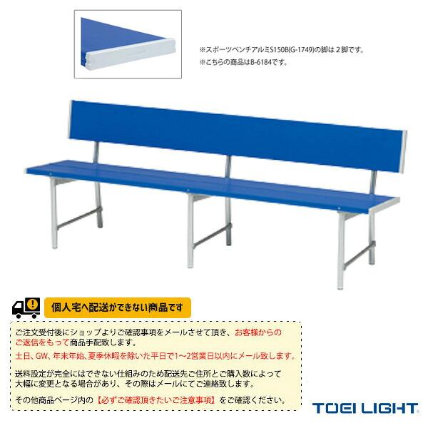 [送料別途]スポーツベンチアルミS150B(G-1749)