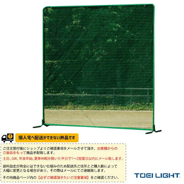 [送料別途]防球フェンス3×3DX(B-2510)
