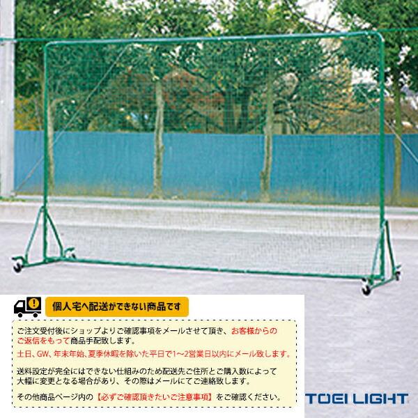 [送料別途]防球フェンス2.5×4DX-C(B-2511)