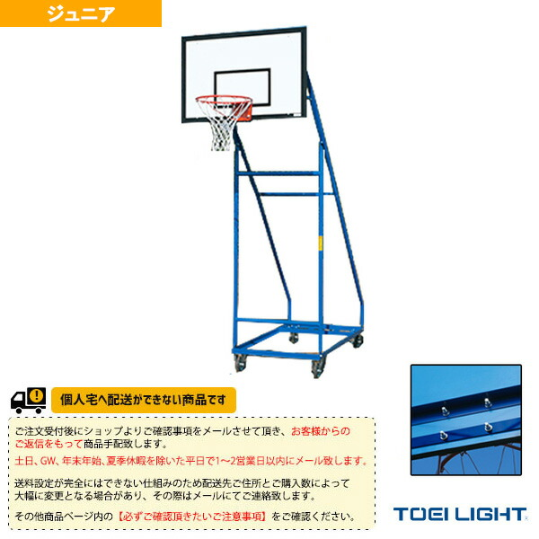 [送料別途]ジュニアバスケットゴールM1(B-2620)