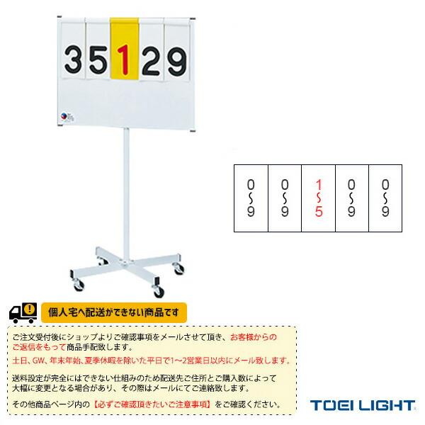 [送料別途]得点板JR3(B-2642)