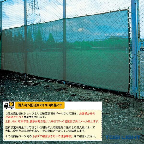 [送料別途]コート用防風ネットDG170(B-3636)