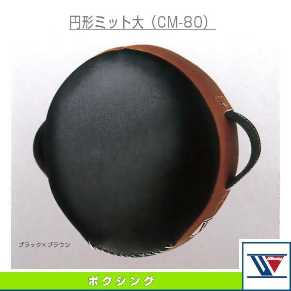 円形ミット大(CM-80)