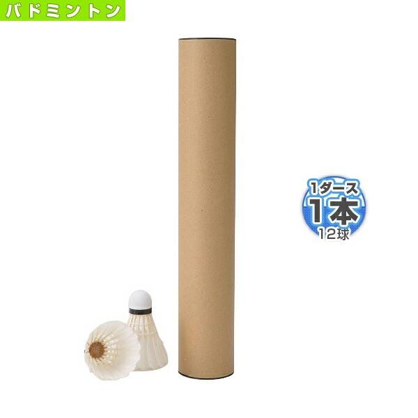 無印シャトルコック 204『1本(1ダース・12球入)』(MJ-7)