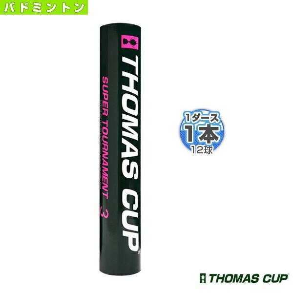SUPER TOURNAMENT 3/スーパートーナメント3『1本(1ダース・12球入)』(ST-3)