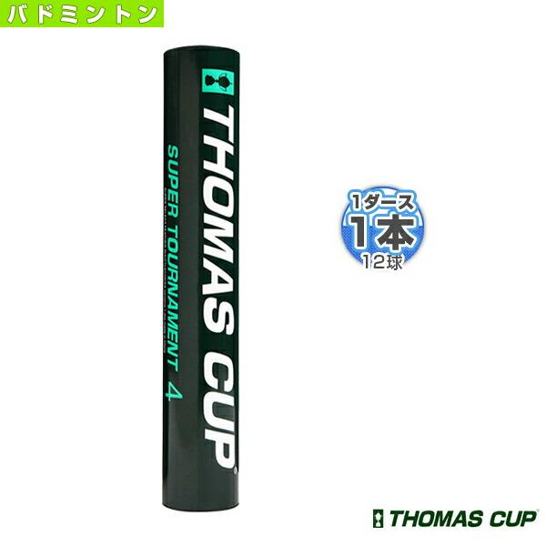 SUPER TOURNAMENT 4/スーパートーナメント4『1本(1ダース・12球入)』(ST-4)
