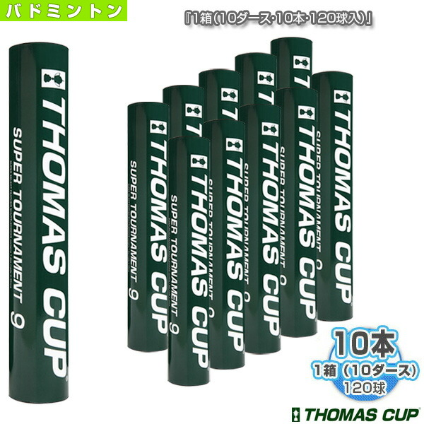 SUPER TOURNAMENT 9/スーパートーナメント9『1箱(10ダース・10本・120球入)』(ST-9)