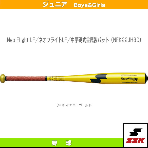 Neo Flight LF/ネオフライトLF/中学硬式金属製バット(NFK22JH30)