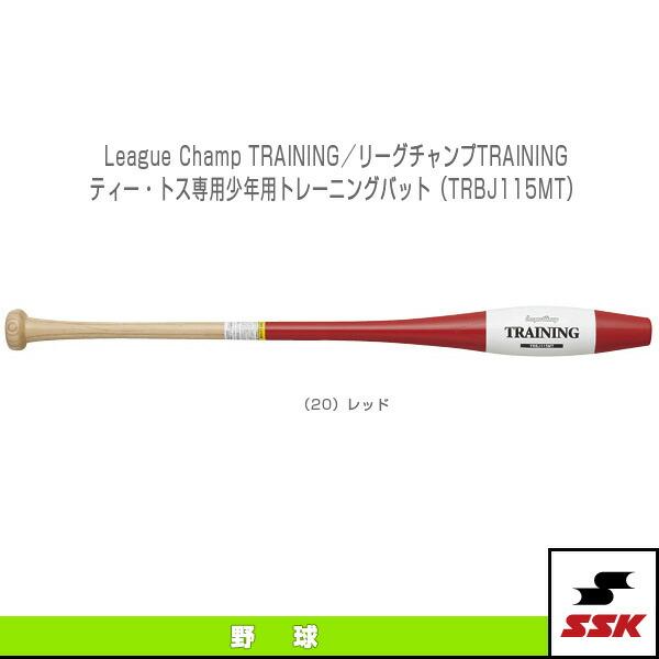 League Champ TRAINING/リーグチャンプTRAINING/ティー・トス専用少年用トレーニングバット(TRBJ115MT)