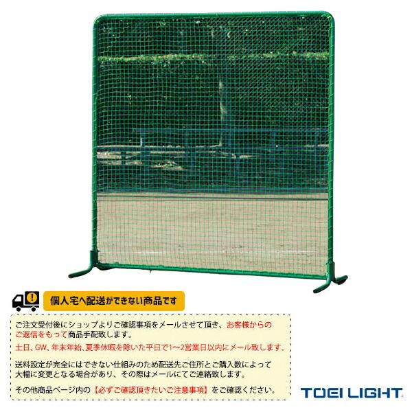 [送料別途]防球フェンス2×2DX(B-3961)
