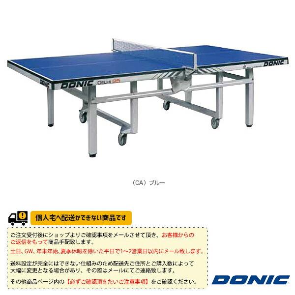[送料お見積り]DONIC TABLE デリー 25】内折式(TL002)