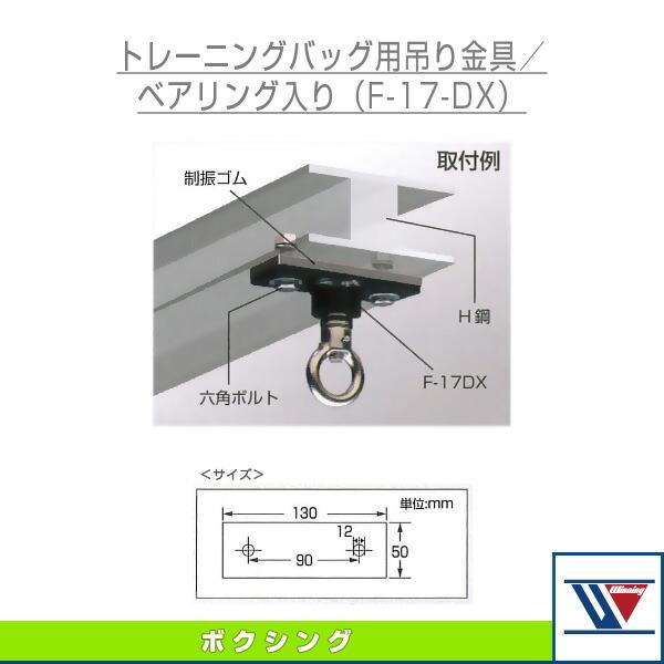 トレーニングバッグ用吊り金具】ベアリング入り(F-17-DX)