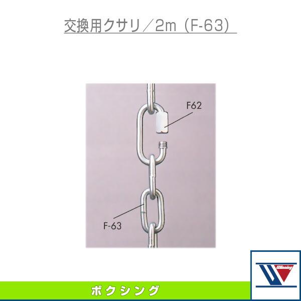 交換用クサリ】2m(F-63)