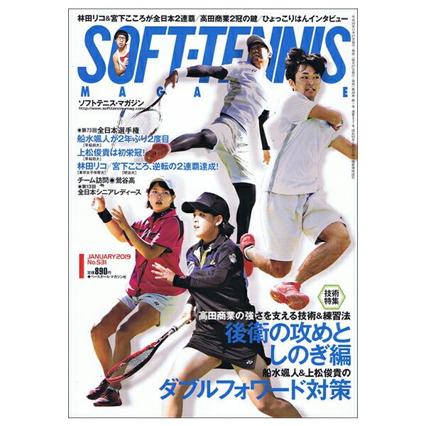 ソフトテニスマガジン 2019年1月号(BBM0591901)