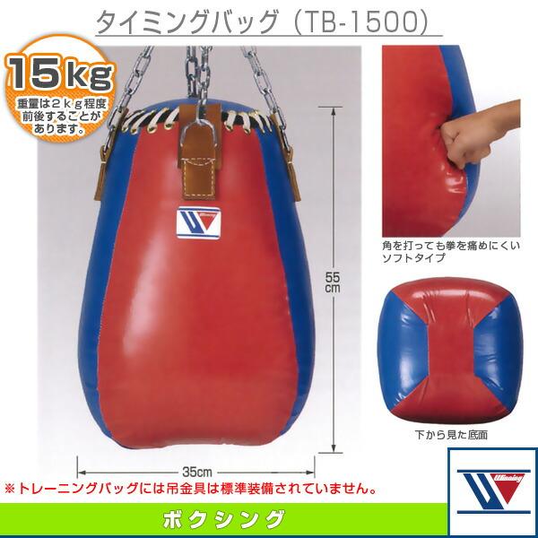 [送料別途]タイミングバッグ/15kg(TB-1500)