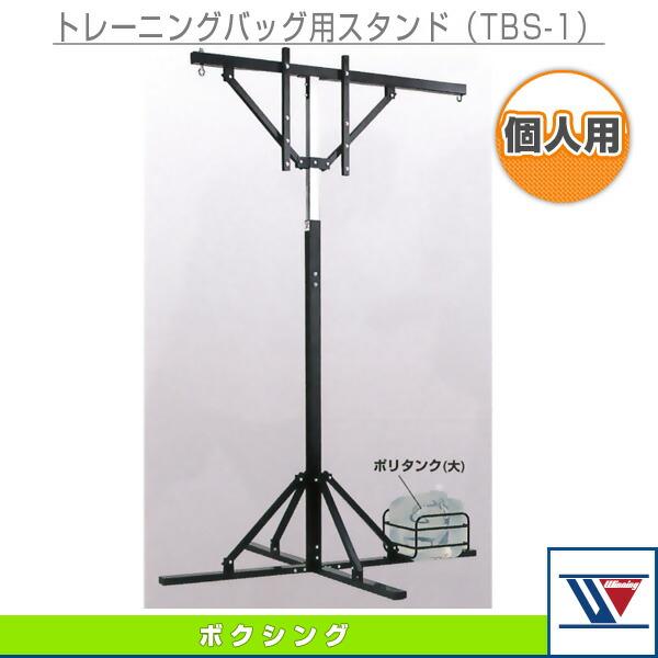 [送料別途]トレーニングバッグ用スタンド(TBS-1)