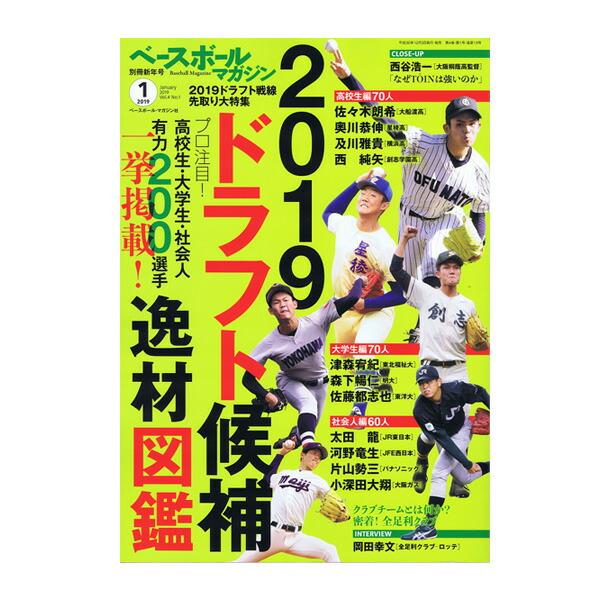 ベースボールマガジン 2019年1月号/別冊新年号(BBM0711951)